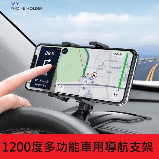 【升級版!】車用多功能導航支架(車用手機架 汽車導航架 儀表板手機架 可旋轉手機架 GPS支架)