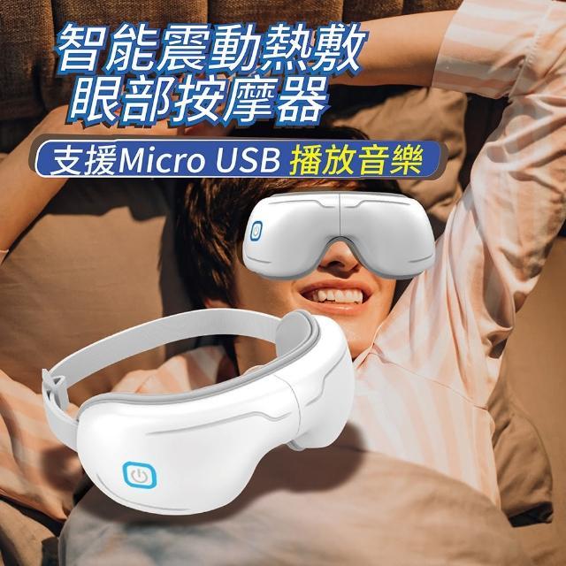 【ARWEI】智能震動熱敷眼部按摩器(90日保固 按摩眼罩 眼部放鬆 AR205)