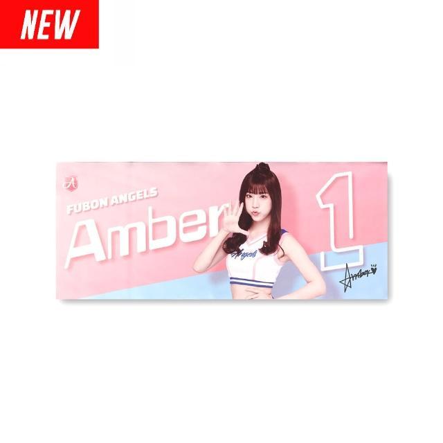 【富邦悍將】FA女孩影像毛巾(Amber)