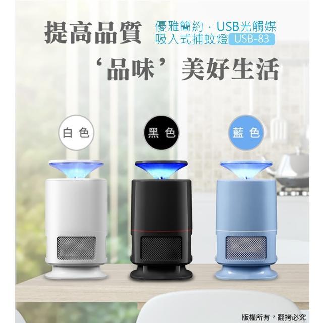 【aibo】雅簡約 USB光觸媒吸入式捕蚊燈-2入超值組(USB-83 /隨機出貨不選色)