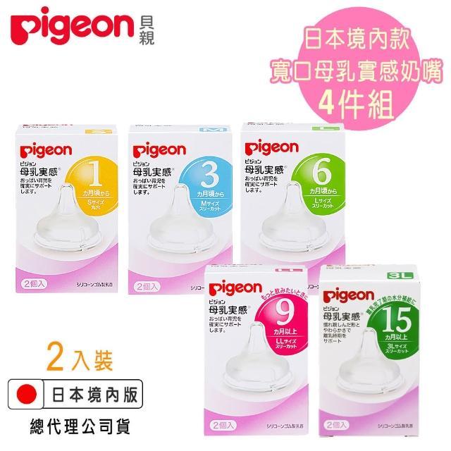 【Pigeon 貝親】日本境內款 寬口母乳實感奶嘴*4(日本境內版奶嘴奶瓶寬口徑)