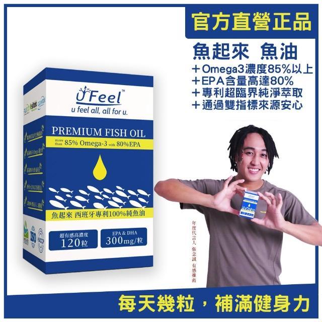 超有感-西班牙專利100%深海魚油(超有感/Omega-3/EPA)