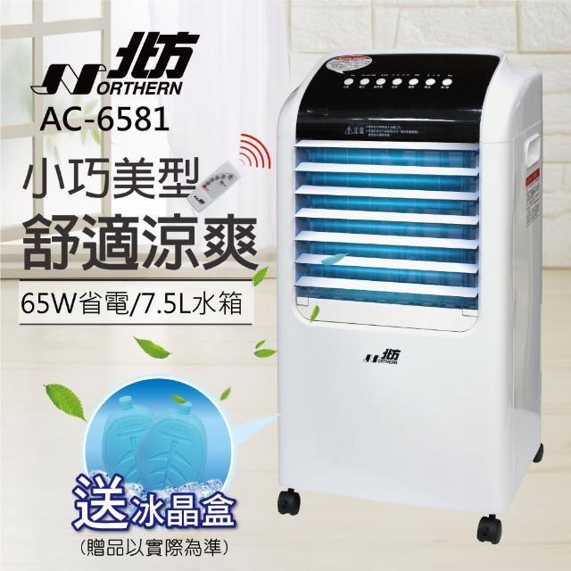NORTHERN 北方【NORTHERN 北方】移動式冷卻器(AC-6581)