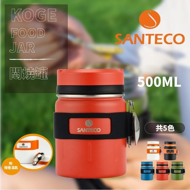 【Santeco】法國 KOGE 悶燒罐 500ml 五色 食品級PP杯蓋 原廠公司貨(法國/悶燒罐/健康/環保)