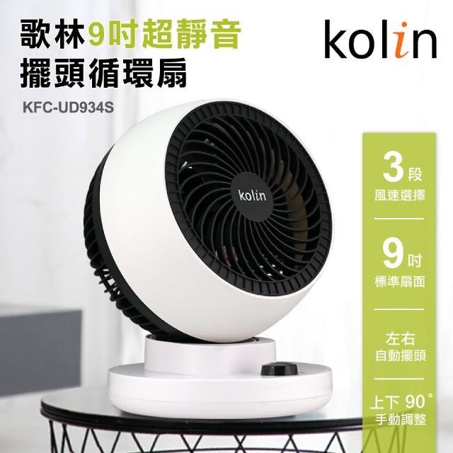 【Kolin 歌林】9吋超靜音擺頭循環扇(KFC-UD934S)