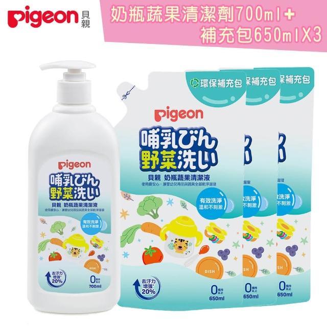 【Pigeon 貝親】超值奶瓶蔬果清潔劑組合(700ml*1+650ml補充包*3)