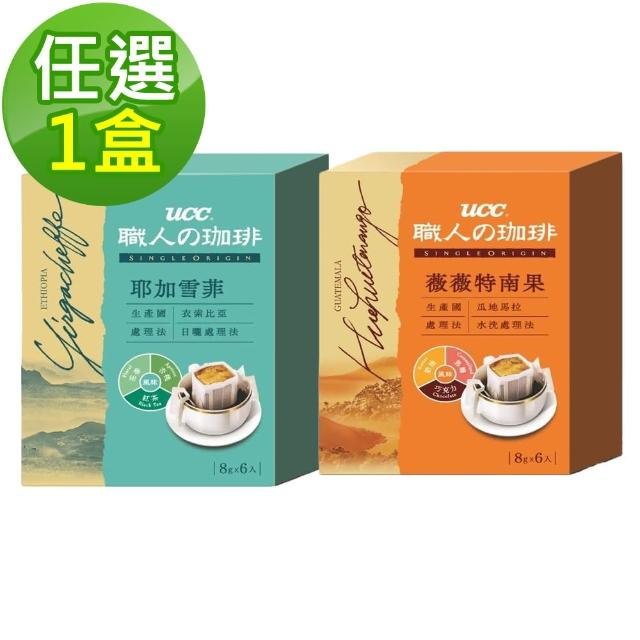 【UCC】產地嚴選耶加雪菲/薇薇特南果濾掛式咖啡(8g*6入)
