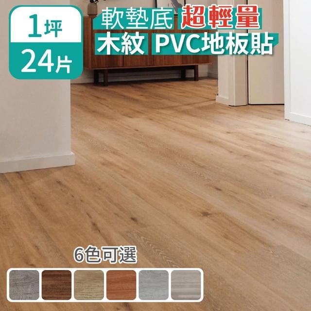 【家適帝】軟墊底超輕量木紋PVC地板牆貼(24片/約1坪)