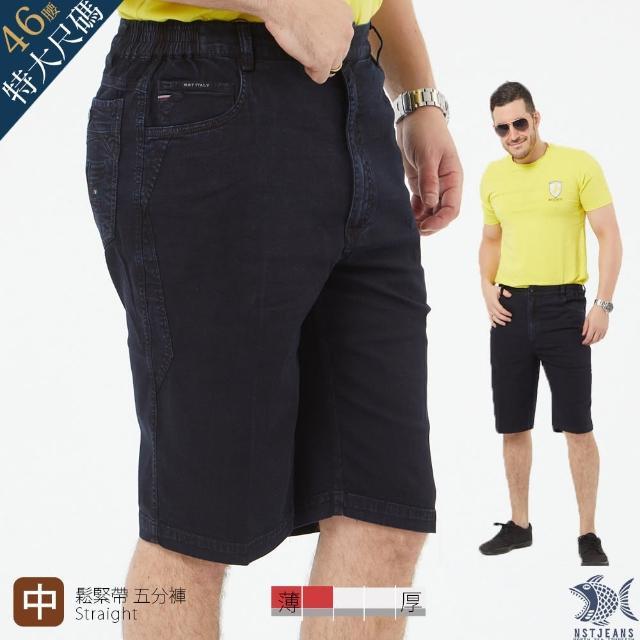 【NST JEANS】特大尺碼_沉穩酵洗藍 牛仔短褲-中腰鬆緊帶 台製(395-25946)