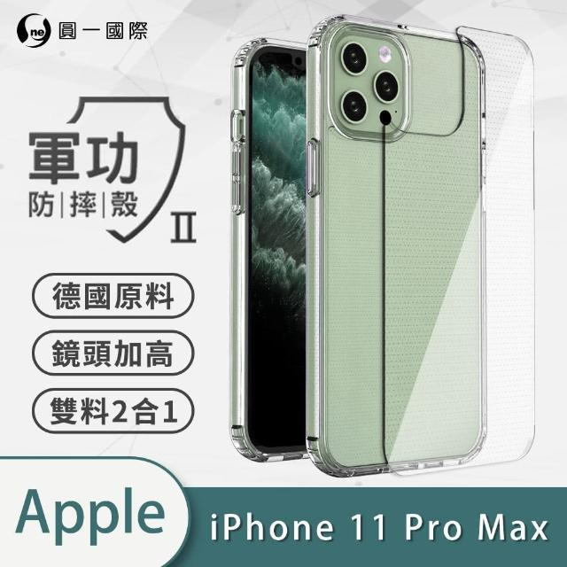 【o-one】Apple iPhone11 Pro Max 美國軍事規範防摔測試-軍功II防摔手機殼(升級二合一材質 抗黃再升級)