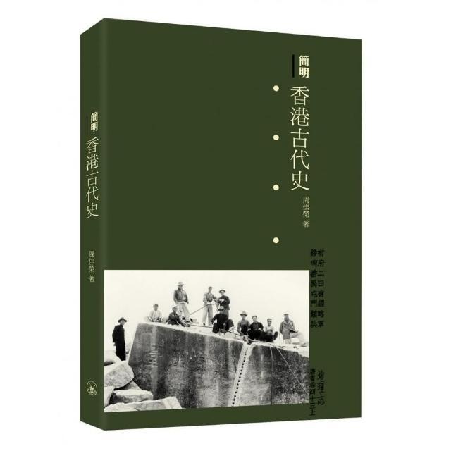 簡明香港古代史