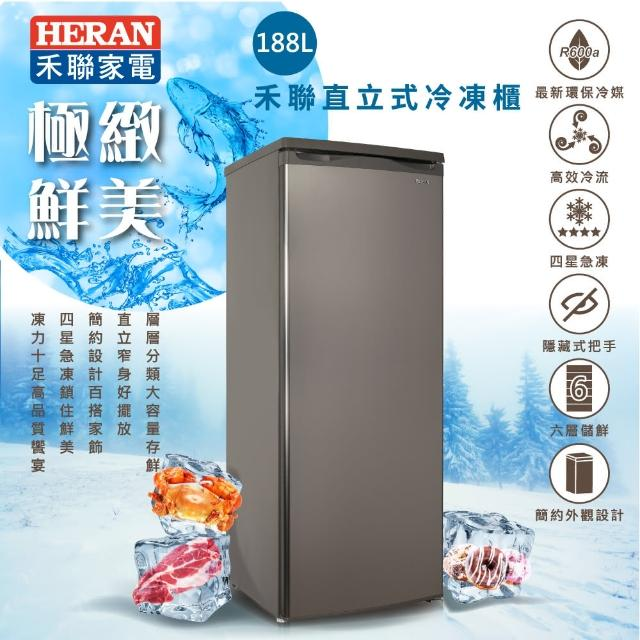 【HERAN 禾聯】限量★四星急凍188L 直立式冷凍櫃(HFZ-1862)