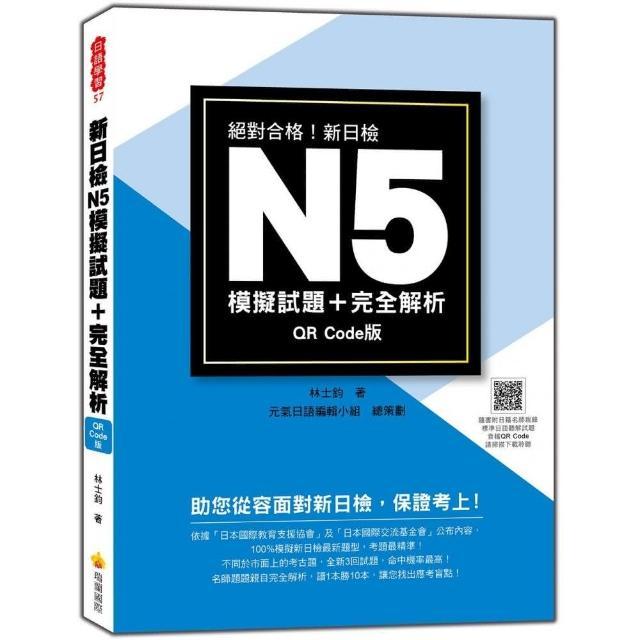 新日檢N5模擬試題+完全解析QR Code 版(隨書附日籍名師親錄標準日語聽解試題音檔QR Code)