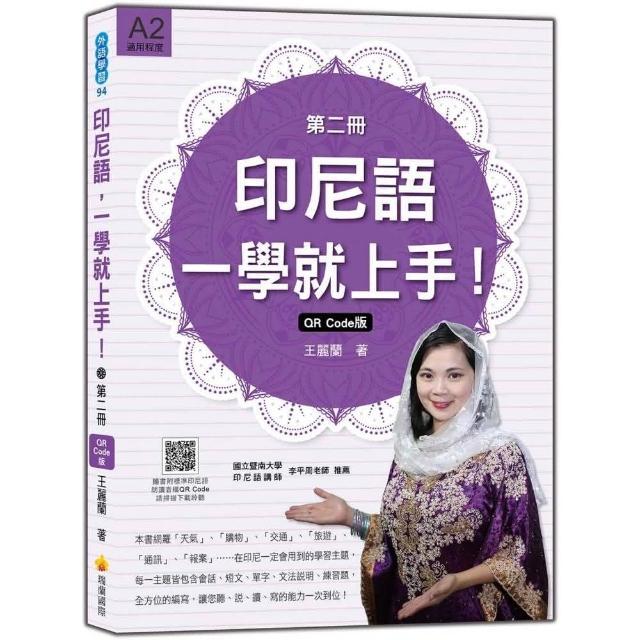 印尼語,一學就上手!(第二冊)QR Code版(隨書附標準印尼語朗讀音檔QR Code)