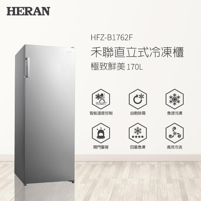 【HERAN 禾聯】170L自動除霜直立式冷凍櫃(HFZ-B1762F)