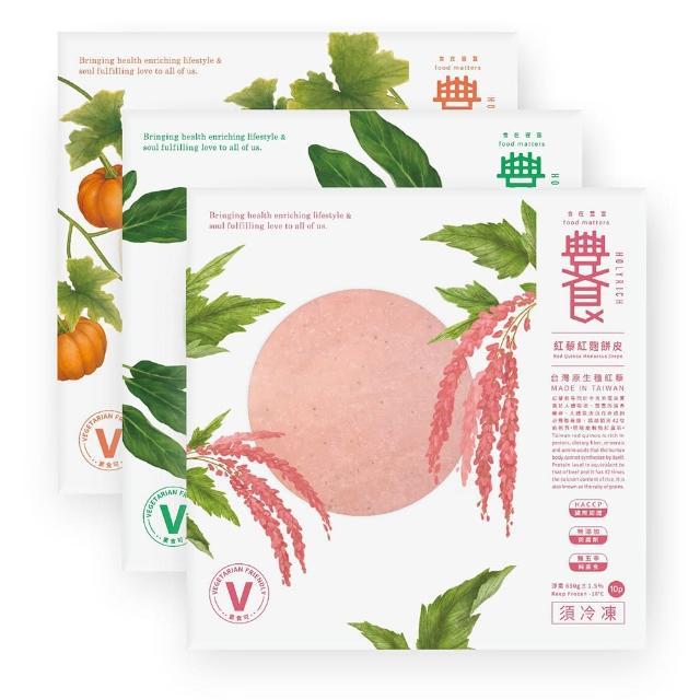 【HOLYRICH豐食】繽紛紅藜餅皮三包組(紅麴+南瓜+菠菜共三包)