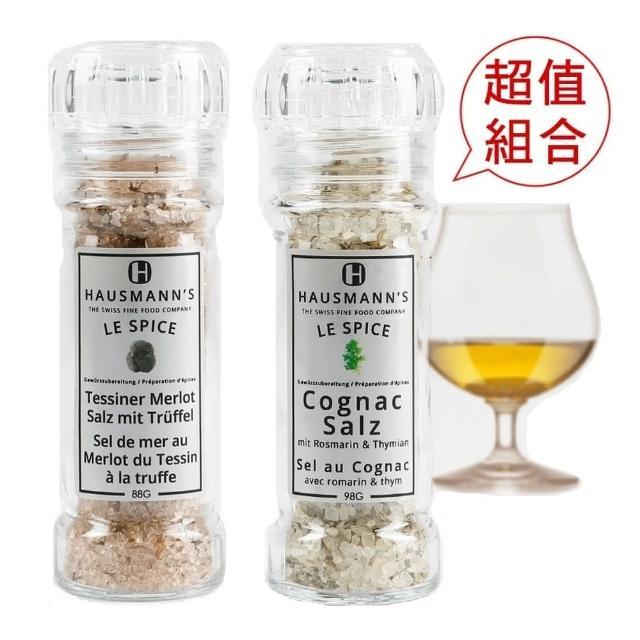 【瑞士歐曼】松露紅酒香料鹽+白蘭地浸漬香料鹽(1+1)