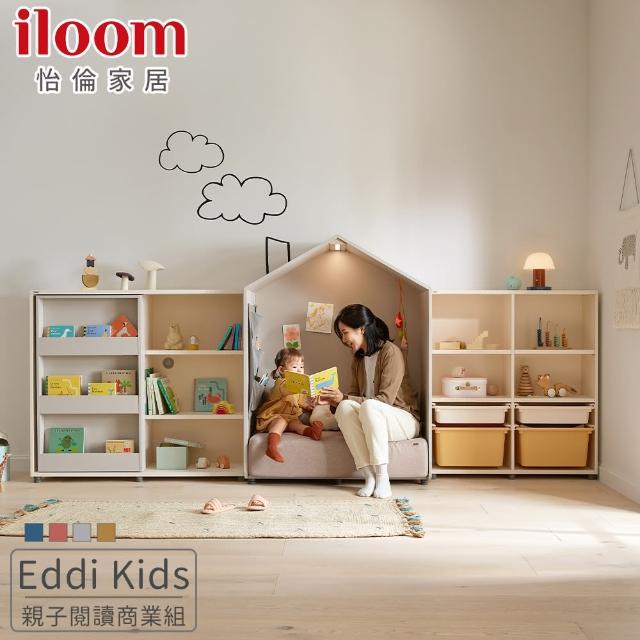 【iloom 怡倫家居】Eddi Kids 親子空間閱讀商業組(滑軌書櫃+故事屋+收納櫃)
