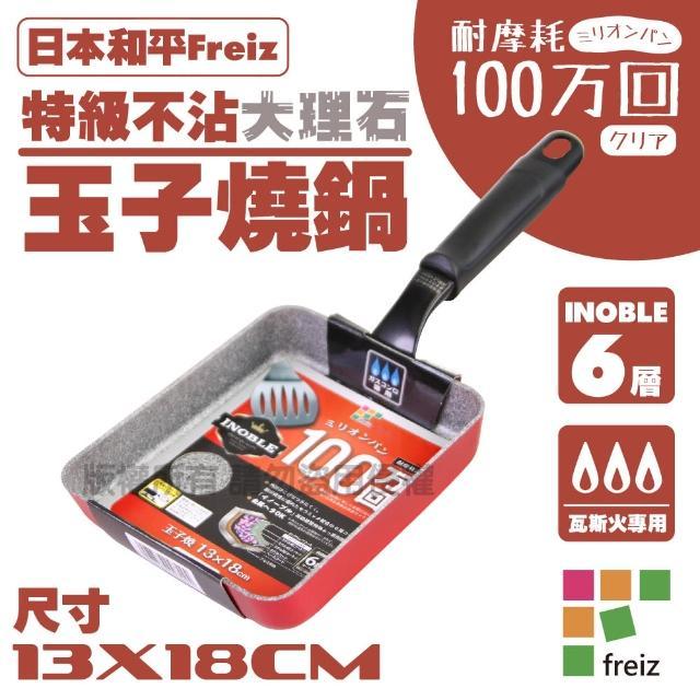 【FREIZ】INOBLE特級耐磨不沾大理石玉子燒(13x18cm-韓國製)