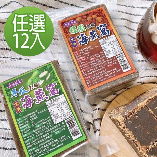 【自然原素】海燕窩-12塊口味任選(冬瓜280g/桂圓290g)