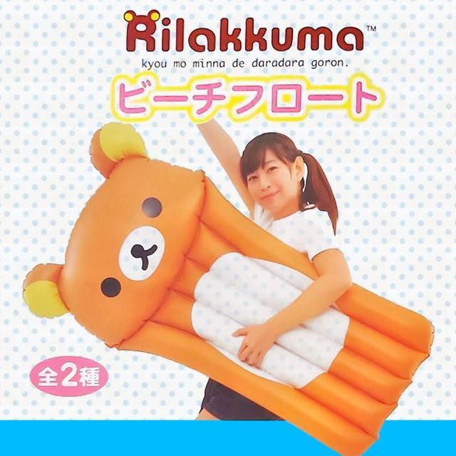 【GCT 玩具嚴選】正版日本拉拉熊海灘充氣枕(海邊游泳池浮墊)