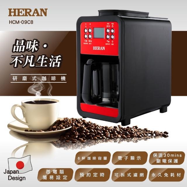 【HERAN 禾聯】六人份自動式研磨咖啡機(HCM-09C8S)