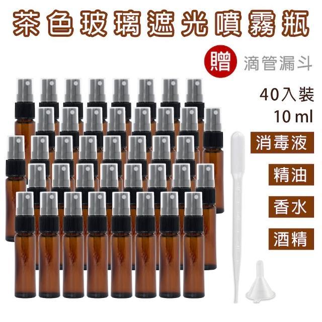 【CAXXA】10ml茶色玻璃噴霧瓶40入/組 贈吸管漏斗(玻璃噴霧瓶/分裝瓶/酒精玻璃分裝瓶/分裝噴瓶/噴霧玻璃瓶)
