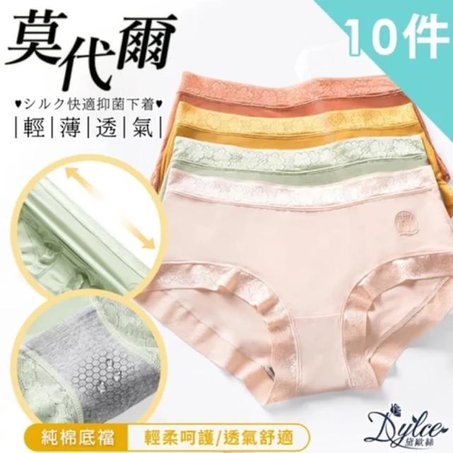 【Dylce 黛歐絲】女王蘭精莫代爾絲滑透氣石墨烯抑菌中腰內褲(超值10件組-隨機)