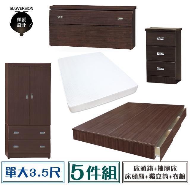 【顛覆設計】房間五件組 床頭箱+抽屜床+獨立筒+床頭櫃+衣櫥(單大3.5尺)