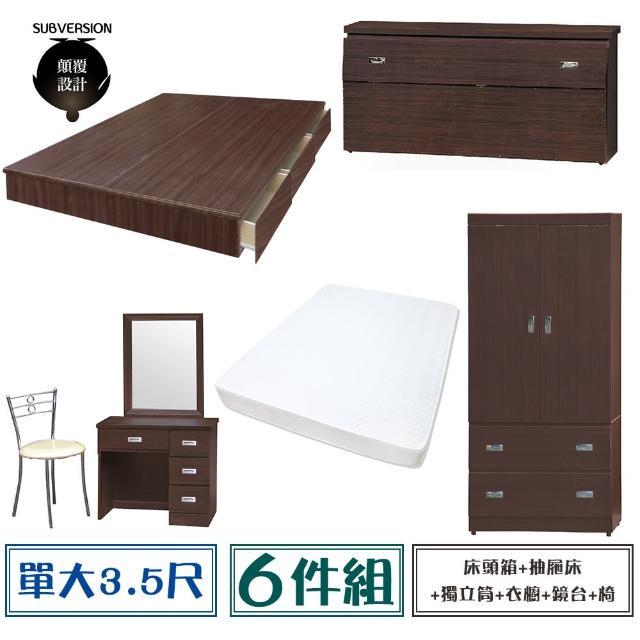 【顛覆設計】房間六件組 床頭箱+抽屜床+獨立筒+衣櫥+鏡台+椅(單大3.5尺)