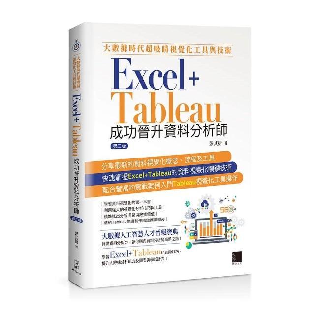 大數據時代超吸睛視覺化工具與技術:Excel+Tableau成功晉升資料分析師