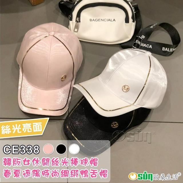 【Osun】韓版女休閒絲光棒球帽春夏遮陽帽時尚綢緞鴨舌帽(顏色任選/CE338)