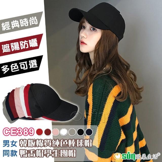 【Osun】男女同款韓版棉質純色棒球帽鴨舌帽學生團帽(多款任選/CE389)