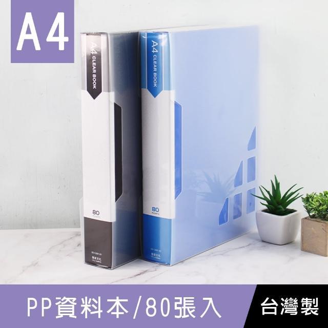 【珠友】A4/13K PP資料本/80張入(資料本/文件袋/文件簿/文件收納)