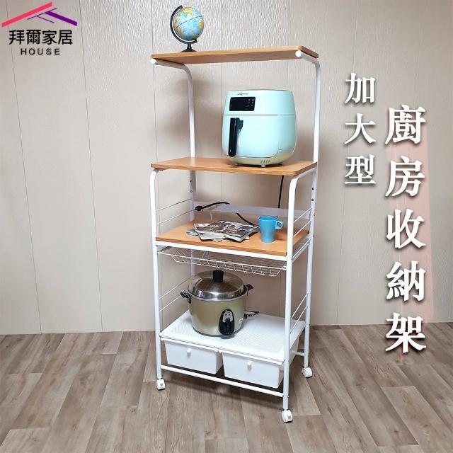【拜爾家居】加大型廚房收納架(MIT台灣製造 微波爐架 廚房架 多功能收納架 烤箱架 置物架 電器架)