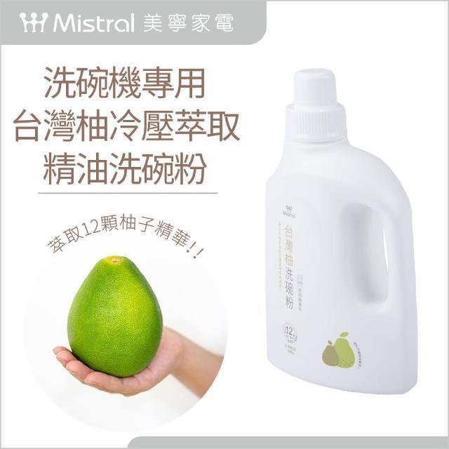 【Mistral 美寧】洗碗機專用 洗碗粉 柚子冷壓萃取精油配方1KG 輕巧瓶(2入組)