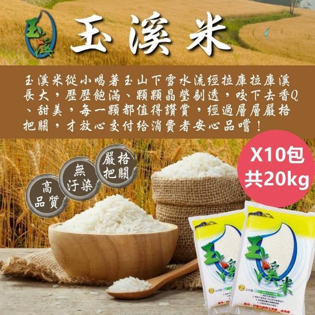 【玉溪米】花蓮白玉山下的雪水灌溉之玉溪米2kgX10包-箱(共20kg/台梗2號/真空包裝)
