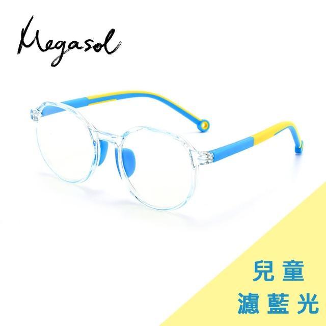 【MEGASOL】UV400抗藍光兒童眼鏡(防輻射、UV400、濾藍光護目鏡KDF8305-三色可選)