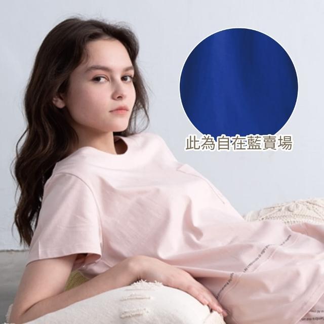 【La Felino 羅絲美】唯我主張短袖褲裝睡衣(自在藍)