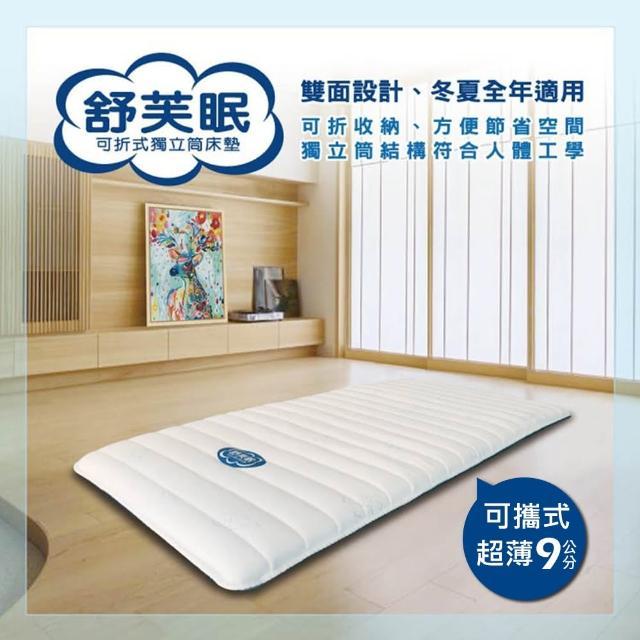 【床的世界】舒芙眠獨立筒折疊床墊-雙人加大
