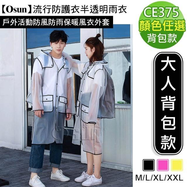 【Osun】流行防護衣半透明雨衣戶外活動防風防雨保暖風衣外套(多色可選 CE375-大人背包款-附收納袋)