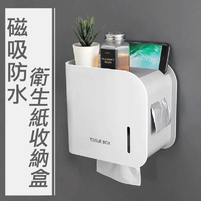 【E-Pin逸品生活】磁吸兩用雙層衛生紙架(免釘安裝)
