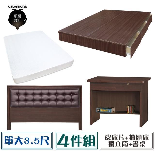 【顛覆設計】房間四件組 皮面床頭片+抽屜床+獨立筒+書桌(單大3.5尺)
