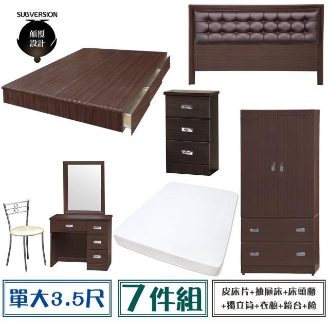 【顛覆設計】房間七件組 皮面床頭片+抽屜床+獨立筒+床頭櫃+衣櫥+鏡台+椅(單大3.5尺)