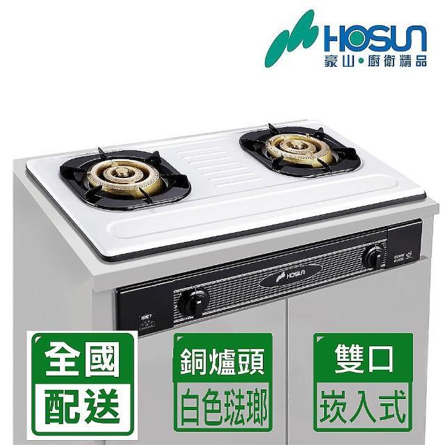 【豪山】全銅爐頭不鏽鋼面板歐化嵌入式瓦斯爐SK-2051S(全國配送不含安裝)
