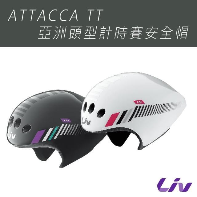 【GIANT】Liv ATTACCA TT 亞洲頭型計時賽安全帽
