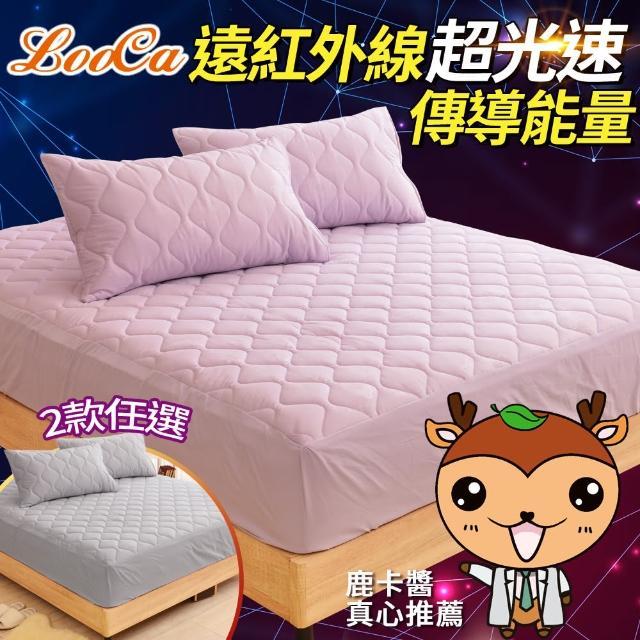 【LooCa】醫療級石墨烯遠紅外線能量寢具組-加大(2色任選-速)