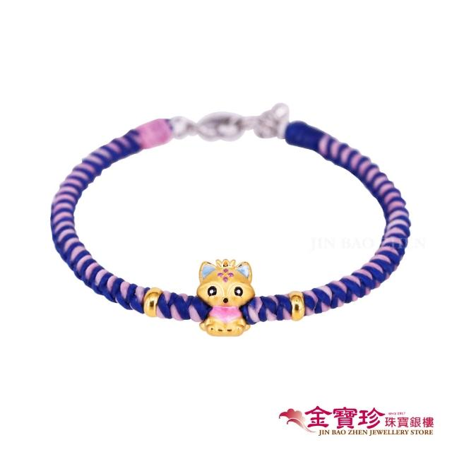 【金寶珍】狐狸黃金手鍊-稻荷狐 粉紅-0.31錢±0.10(蠶絲蠟線編織手鍊)