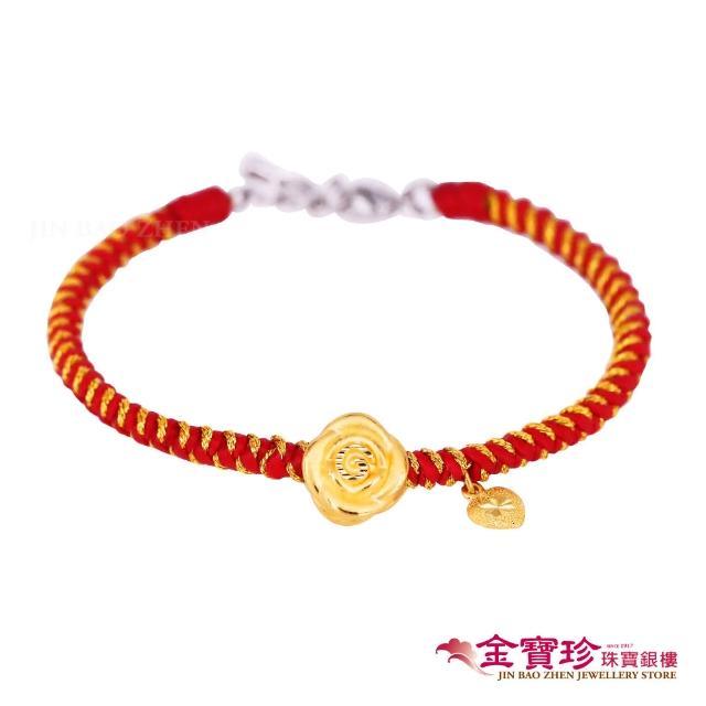 【金寶珍】玫瑰黃金手鍊-維納斯的愛-0.36錢±0.10(蠶絲蠟線編織手鍊)