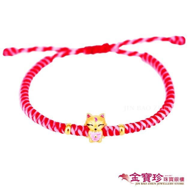 【金寶珍】狐狸黃金手鍊-桃花狐-0.30錢±0.10(蠶絲蠟線編織手鍊)